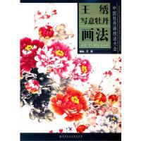 王绣写意牡丹画法-中国牡丹画技法大全*9787530546314 王绣, 绘
