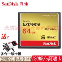 【送多合一读卡器】闪迪 CF卡 64G 120MB/s 高速卡 64GB 内存卡 800X 闪存卡 相机卡 单反相机储