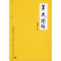 黄氏圈论黄传贵9787801902870社会科学文献出版社