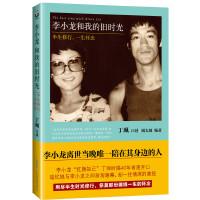 李小龙和我的旧时光:半生修行,一生怀念 丁�� 口述,圆太极著 9787807699606 北京时代华文书局