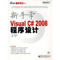 【新书店正品包邮】新手学Visual C# 2008程序设计(含光盘1张) 康莉 电子工业出版社 9787121074