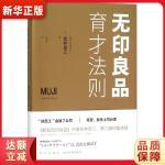 无印良品育才法则 (日) 松井忠三,吕灵芝 新星出版社 9787513319607