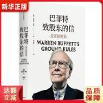 巴菲特致股东的信:投资原则篇 (美) 杰里米・米勒(Jeremy C. Miller) 中信出版社 978750868