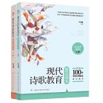 现代诗歌教育普及读本 (全两册)