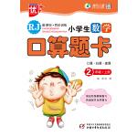 小学生数学口算题卡2年级秋(上)人教版
