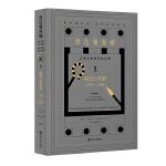 黑色雅典娜:古典文明的亚非之根 第一卷