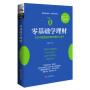零基础学理财:专为中国家庭定制的理财工具书 王在全 9787514216288