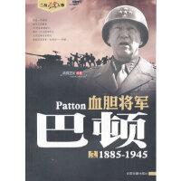 【全新正版】血胆将军巴顿1885-1945 鸿儒文轩著 9787506831888 中国书籍出版社