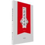 白化文闲谈写对联白化文9787101129540中华书局
