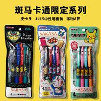 日本ZEBRA斑马哆啦A梦皮卡丘限定卡通联名套装sarasaJJ15中性笔