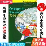 雪中的柑橘 书虫牛津英汉双语读物系列 入门级小学生四五六高年级初一外研社中英文对照初中课外英语名著小说故事书。单本原著