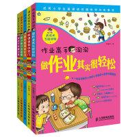 小学生爱读的学习方法丛书:超强记忆力+听课也有小窍门+做作业其实很轻松+预习复习出成绩+阅读写作能力高(套装共5册)