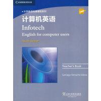 大学英语拓展课程系列:计算机英语 教师用书