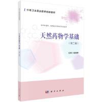 天然药物学基础(第2版)(药剂3版)