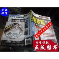 【二手旧书9成新】电冰箱维修:从入门到精通(附多媒体光盘1张) /韩雪