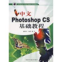 中文Photoshop CS基础教程 9787537534376