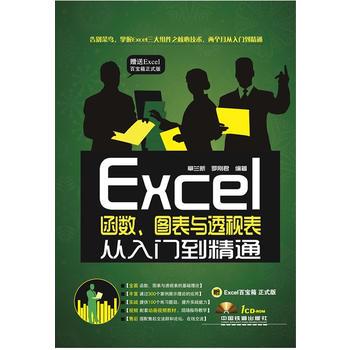Excel函数、图表与透视表从入门到精通 【正版书籍】