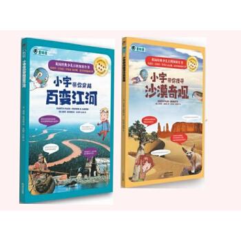 童眼看(共2册)小宇带你穿越百变江河+小宇带你搜寻沙漠奇观