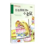 (彩图版)原创儿童文学:住在蛋糕里的小老鼠(货号:TW) 9787547027851 北方联合出版传媒(集团)股份有限