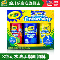 Crayola绘儿乐3色可水洗手指画颜料 儿童绘画无毒涂鸦颜料55-1310
