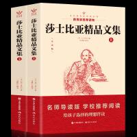 正版 莎士比亚喜文集2册 名师导读版学校推荐阅读 给孩子选择理想伴读 经典名著文学戏剧故事中学生图书籍中文