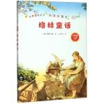 格林童话(3上)/小学语文教材快乐读书吧**书目