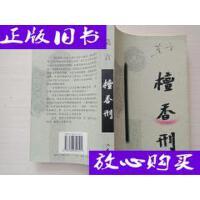 [二手旧书9成新]檀香刑【内页无勾画】 /莫言 作家出版社