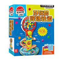 全新正版 KLUTZ手工益智玩具书:好玩的弹珠轨道 一本科学指导书+超全材料包