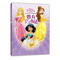 绘本 迪士尼公主与仙子美绘故事(全4册不单发)--我有巧办法 美国迪士尼公司 著,童趣出版有限公司 编 97871154