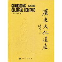 广东文化遗产――石刻卷