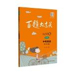 2020百�}大�^�P.中考英�Z:�力百�}(修�版)
