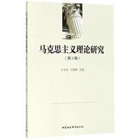 马克思主义理论研究(第3辑)