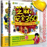 正版  现货 芝麻的安全360:全方位儿童安全守护读本(套装共2册)科普百科 生活常识 学生安全