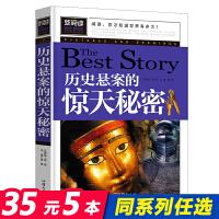 历史悬案的惊天秘密 新阅读不注音 中小学生课外读物 汲取新知识开拓大视野 历史的隐秘片段传奇的古今悬案