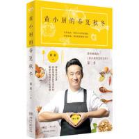 黄小厨的春夏秋冬 黄磊 9787540487980 湖南文艺出版社
