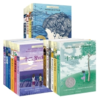 长青藤国际大奖小说书系 共16册