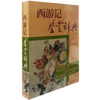 中国古代小说名著鉴赏系列·西游记鉴赏辞典