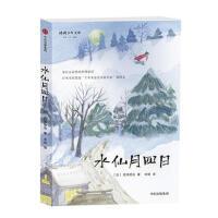 宫泽贤治童话集:水仙月四日