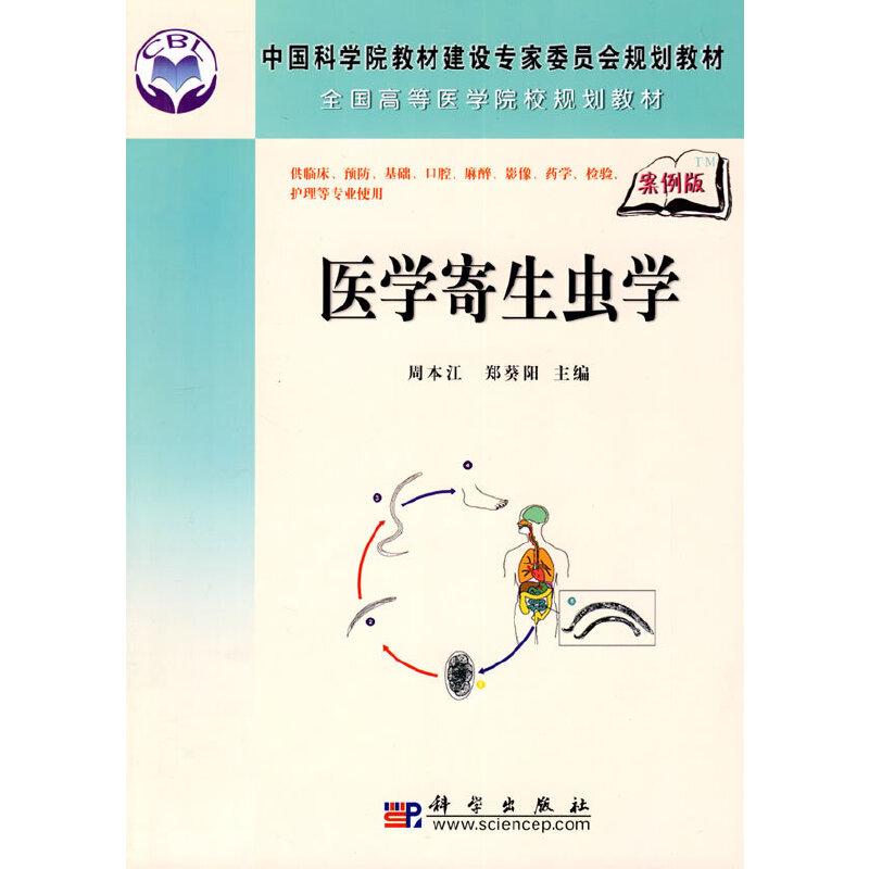 【正版全新直发】医学寄生虫学(案例版) 周本江  郑葵阳 9787030190017 科学出版社