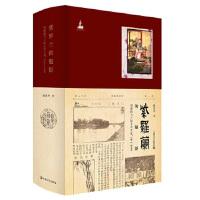 【全新直发】紫罗兰的魅影:周瘦鹃与上海文学文化,1911-1949 陈建华 9787532169191 上海文艺出版社