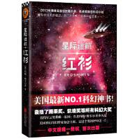 星际迷航:红衫 约翰・斯卡尔齐 北京联合出版公司 9787550229884 【新华书店 稀缺收藏书籍!】