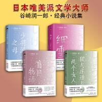 日本唯美学派文学大师著作 套装4册 谷崎润一郎经典小说集 盲目物语 细雪 猫与庄造与两个女人 少将滋干之母 现代出版