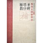 经典隶书描红系列丛书-雁塔圣教序