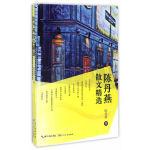 陈丹燕散文精选