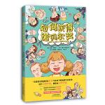 如何获得诺贝尔奖(一位诺贝尔奖获得者亲自写给孩子们的科学启蒙书!励志的科学故事+好玩的科学实验+卓越的思维习惯!)