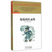 长江少年儿童出版社有限公司 百年百部中国儿童文学经典书系(新 冰心