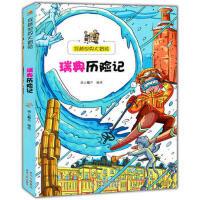 穿越世界大冒险 瑞典历险记 7-15岁中小学生课外阅读