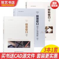 极易收口+极简收口+材料收口 3本1套 买书送CAD文件 王海青黑石 阳角阴角平角灯光节点构造室内细