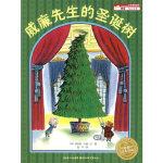 威廉先生的圣诞树(平)(美)罗伯特・巴瑞 文;(美)罗伯特・巴瑞 图;翌平湖北美术出版社9787539422572