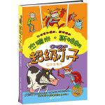 超级小子4:紧急事件(英国企鹅出版集团原版授权,全球销量700万册,继《小屁孩日记》后《超级小子》再掀卡通风暴,随书附